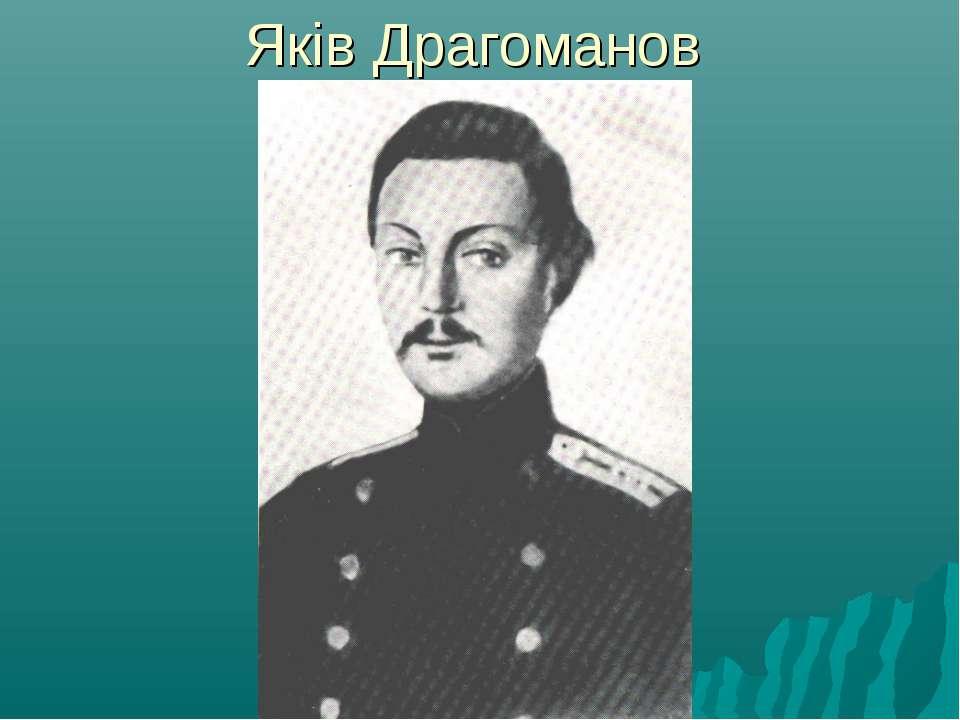 Яків Драгоманов