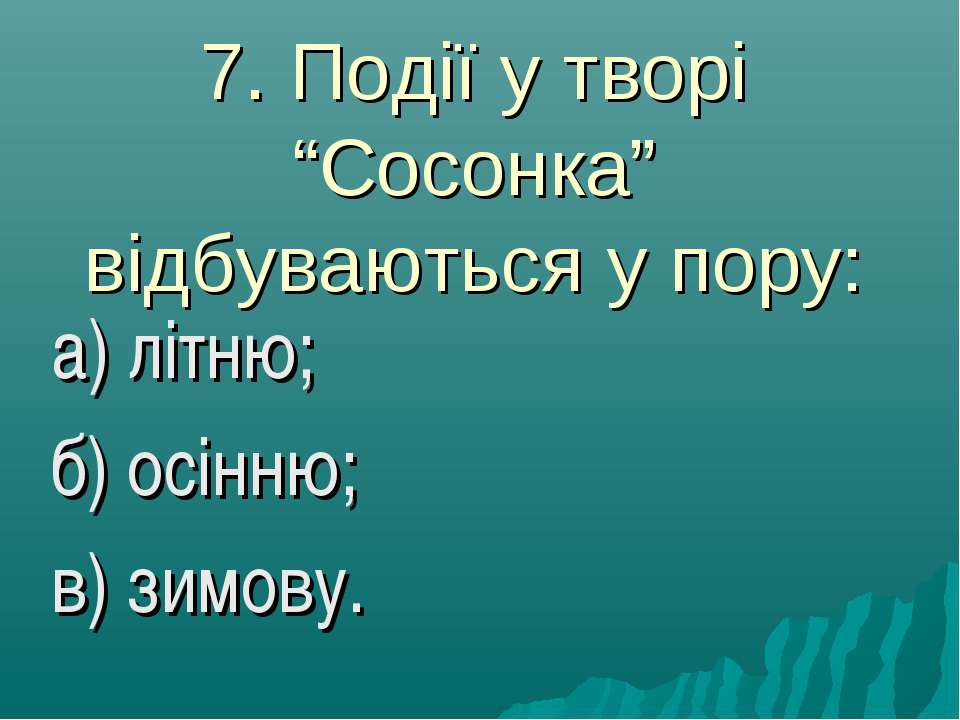 """7. Події у творі """"Сосонка"""" відбуваються у пору: а) літню; б) осінню; в) зимову."""