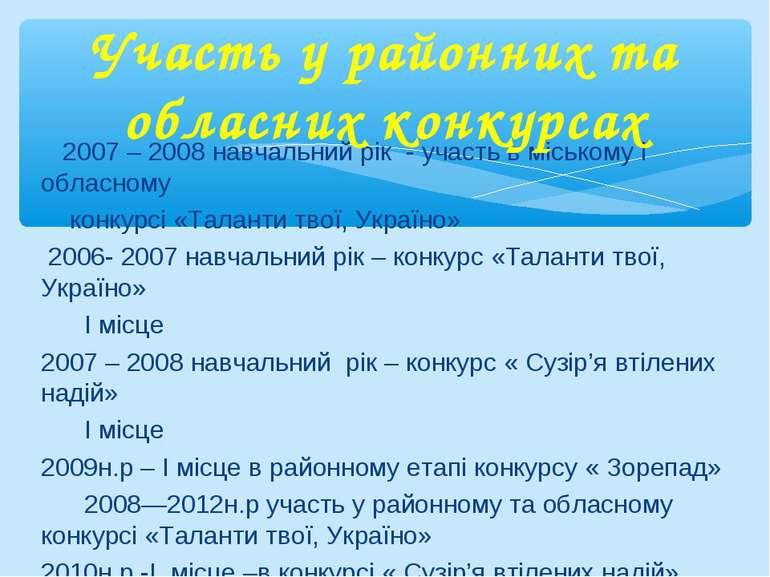 2007 – 2008 навчальний рік - участь в міському і обласному конкурсі «Таланти ...