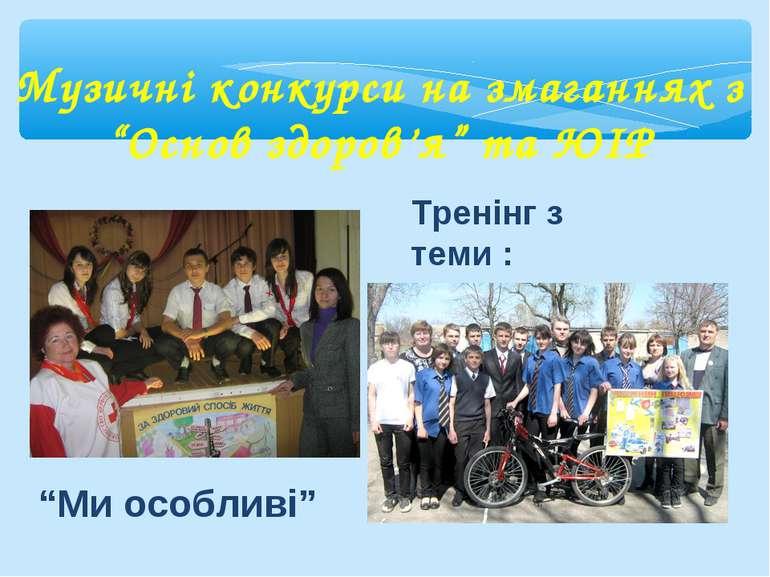 """Музичні конкурси на змаганнях з """"Основ здоров'я"""" та ЮІР Тренінг з теми : """"Ми ..."""