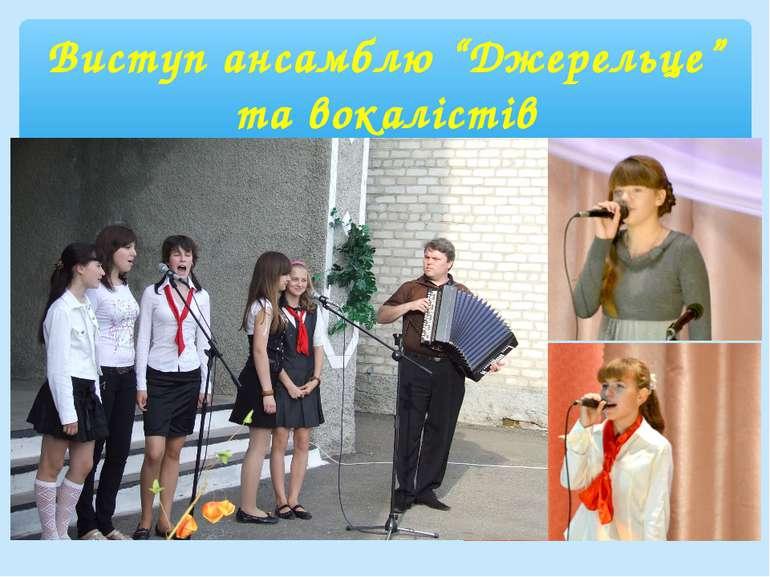 """Виступ ансамблю """"Джерельце"""" та вокалістів"""