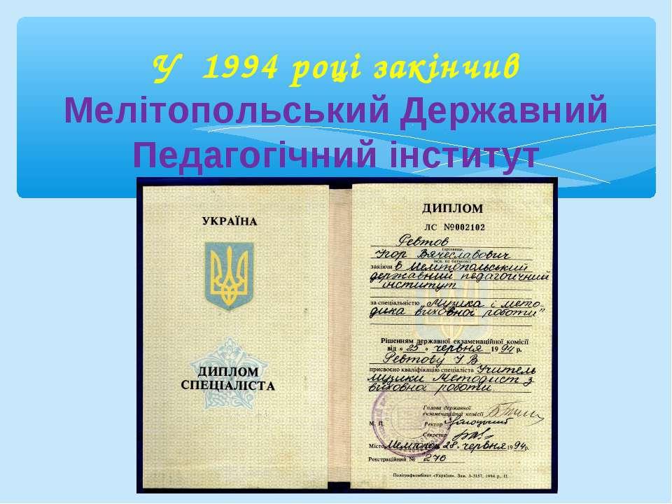 У 1994 році закінчив Мелітопольський Державний Педагогічний інститут
