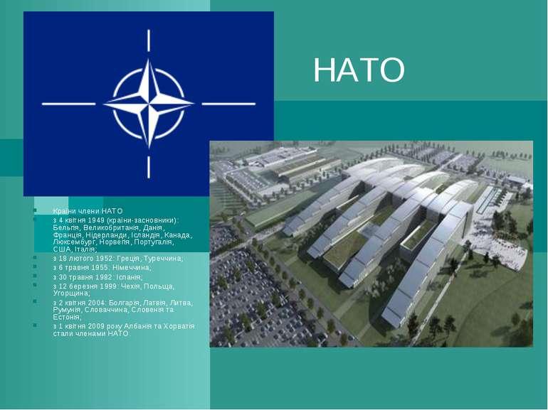 НАТО Країни члени НАТО з 4 квітня 1949 (країни-засновники): Бельгія, Великобр...