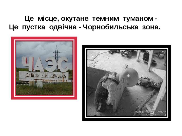 Цемісце, окутанетемнимтуманом - Цепусткаодвічна - Чорнобильськазона.