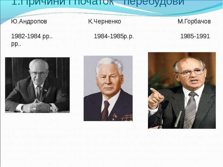 """1.Причини і початок """" перебудови """" Ю.Андропов К.Черненко М.Горбачов 1982-1984..."""