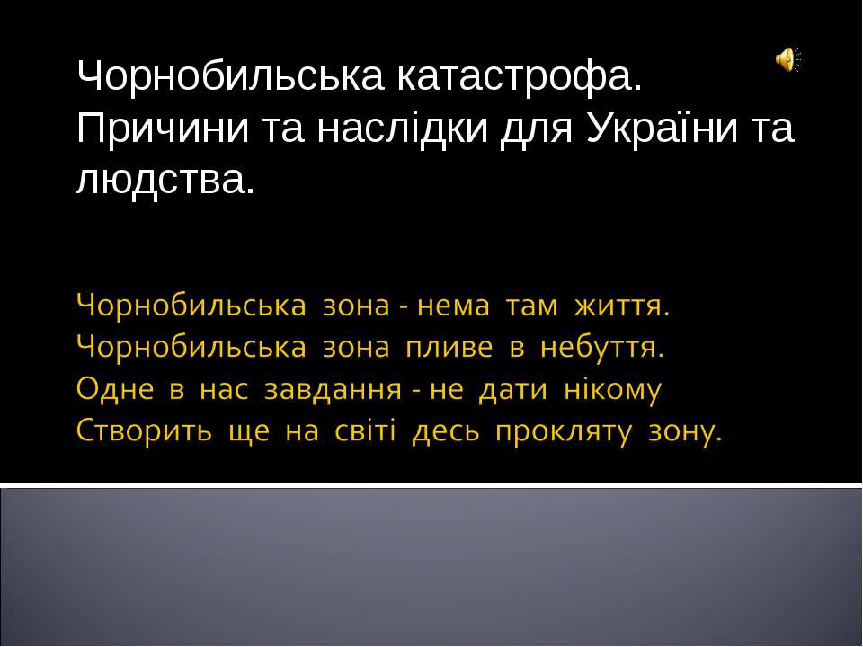 Чорнобильська катастрофа. Причини та наслідки для України та людства.
