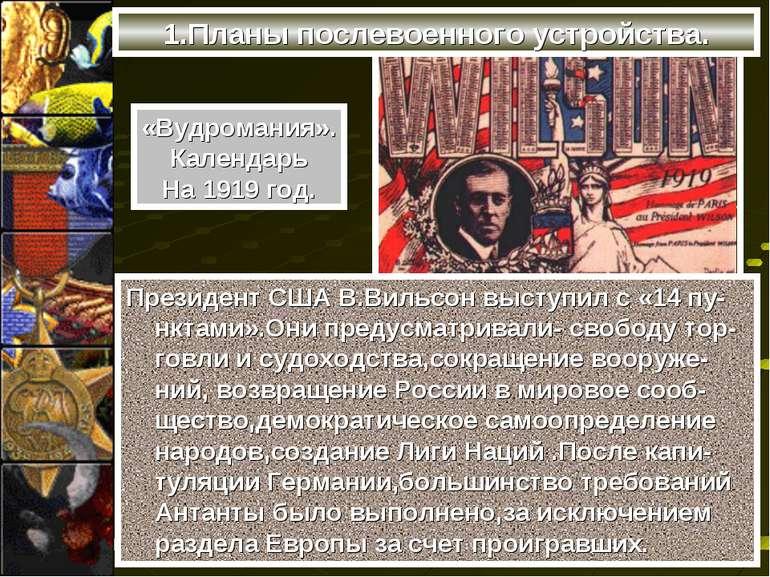1.Плани післявоєнного устрою. Президент США Ст. Вільсон виступив з «14 пу-нкт...