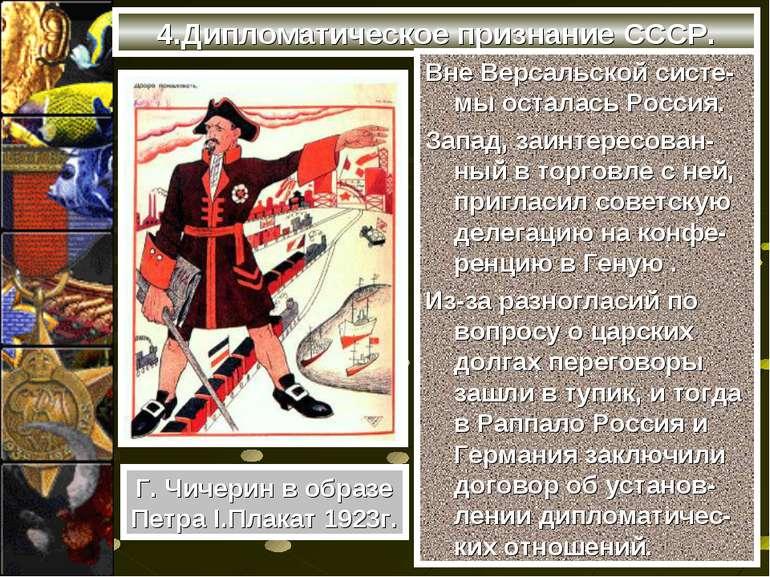 4.Дипломатичне визнання СРСР. Поза Версальської системи залишилася Росія. Зах...