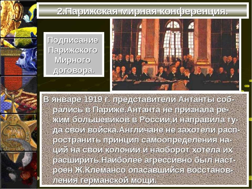 Підписання Паризького Мирного договору. 2.Паризька мирна конференція. У січні...