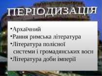 Архаїчний Рання римська література Література полісної системи і громадянськи...