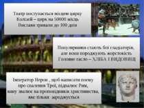Театр поступається місцем цирку Колізей – цирк на 50000 місць Вистави тривали...