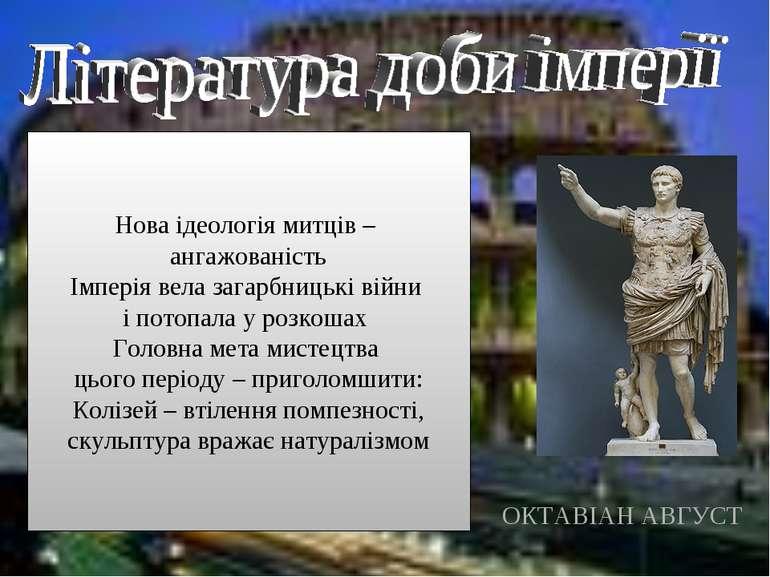 ОКТАВІАН АВГУСТ Нова ідеологія митців – ангажованість Імперія вела загарбниць...