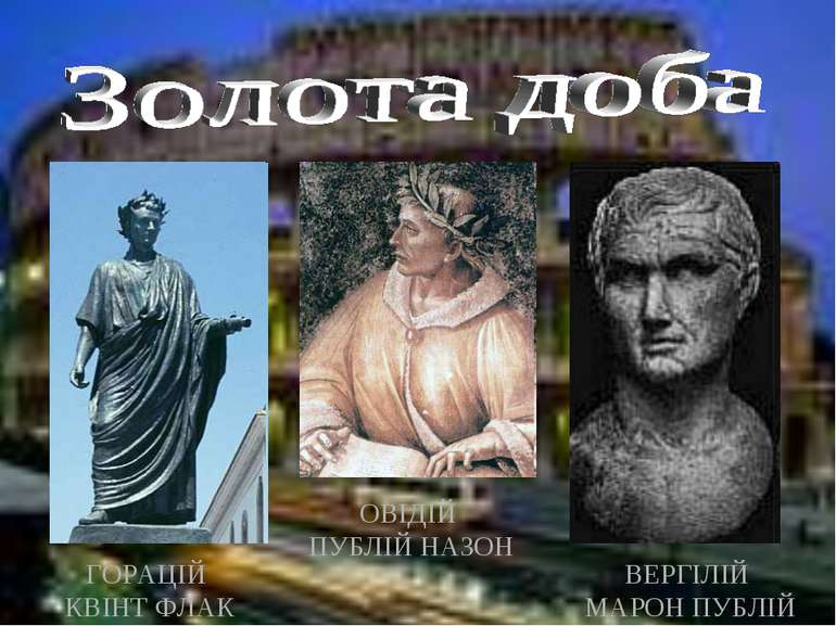ГОРАЦІЙ КВІНТ ФЛАК ОВІДІЙ ПУБЛІЙ НАЗОН ВЕРГІЛІЙ МАРОН ПУБЛІЙ