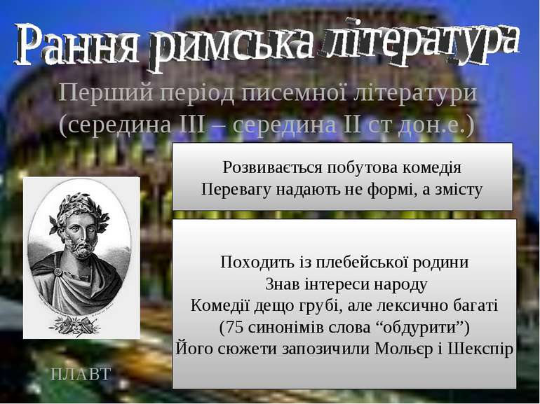 Перший період писемної літератури (середина ІІІ – середина ІІ ст дон.е.) ПЛАВ...