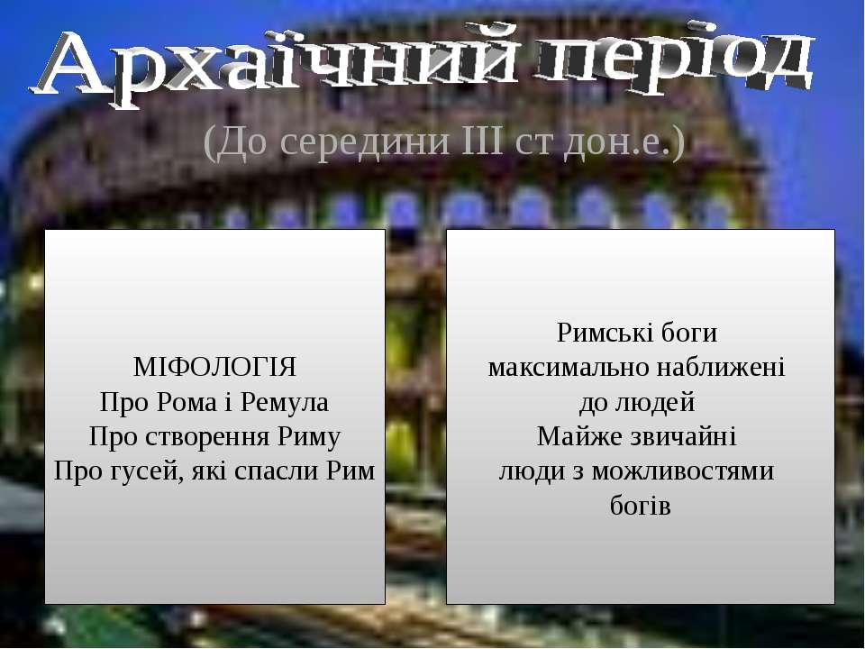 (До середини ІІІ ст дон.е.) МІФОЛОГІЯ Про Рома і Ремула Про створення Риму Пр...