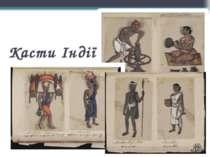 Касти Індії