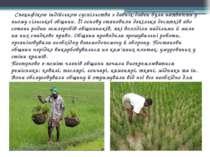 Специфікою індійською суспільства з давніх-давен була наявність у ньому сільс...