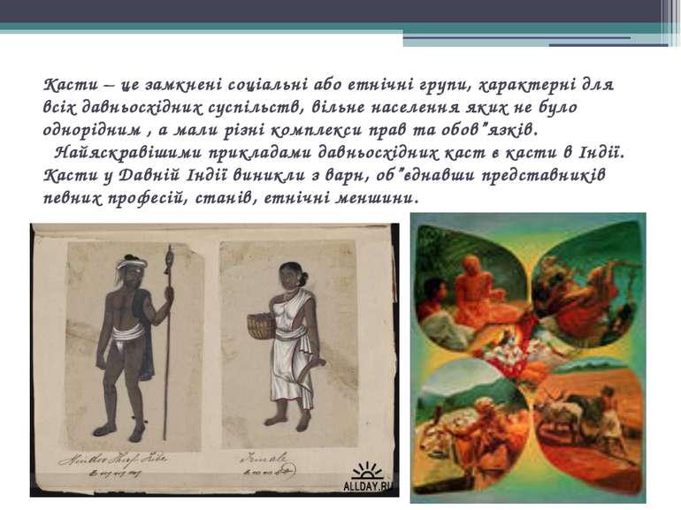 Касти – це замкнені соціальні або етнічні групи, характерні для всіх давньосх...