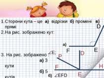 Сторони кута – це а) відрізки б) промені в) прямі На рис. зображено кут: а) Е...