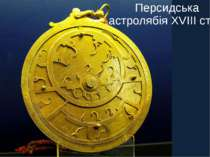 Персидська астролябія XVIII ст.