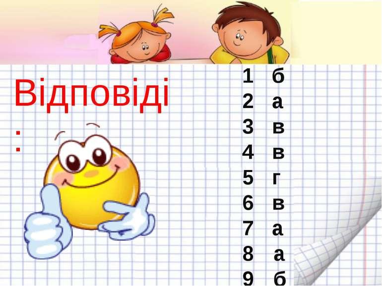 Відповіді: 1 б 2 а 3 в 4 в 5 г 6 в 7 а а б