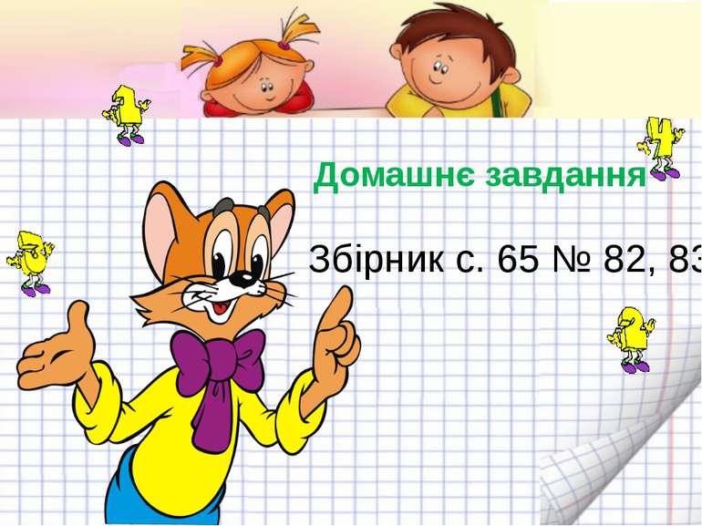 Збірник с. 65 № 82, 83 Домашнє завдання