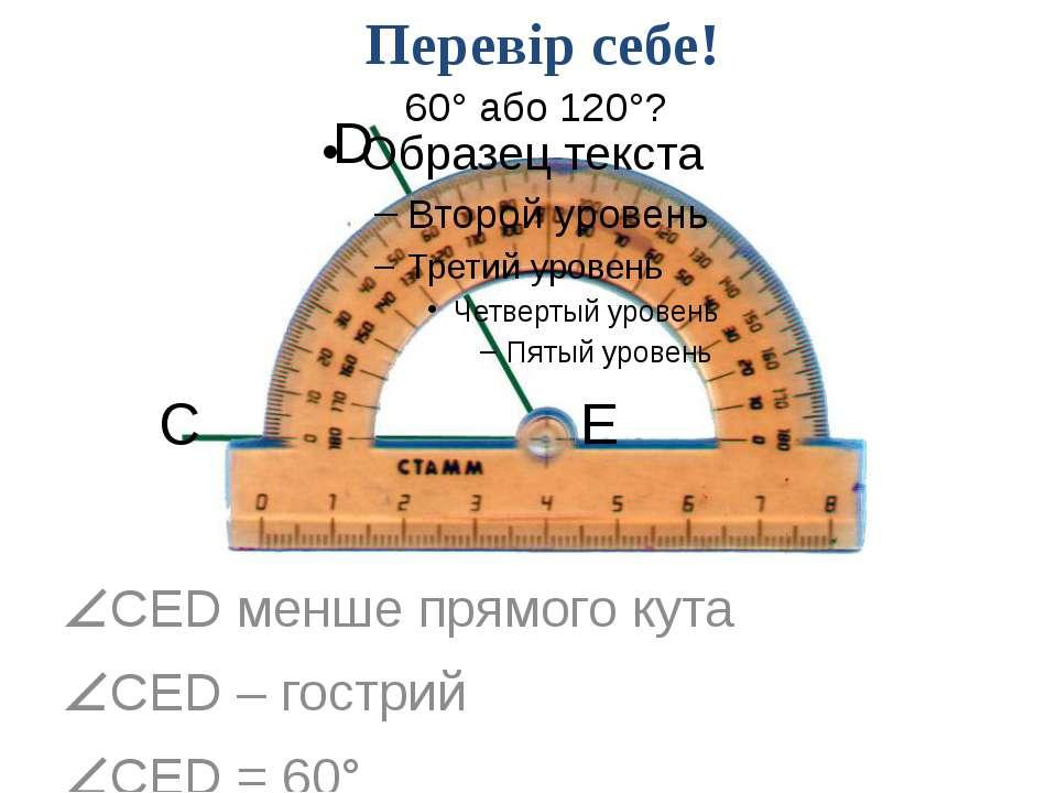 Перевір себе! CED менше прямого кута CED – гострий CED = 60° C D E 60° або 12...