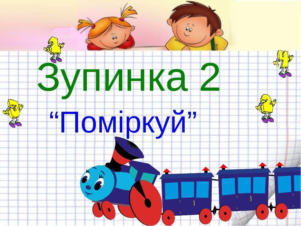 """Зупинка 2 """"Поміркуй"""""""