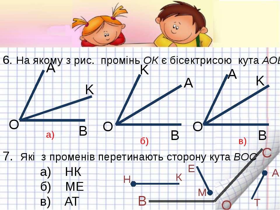 6. На якому з рис. промінь ОК є бісектрисою кута АОВ O O O K K K A A A B B B ...