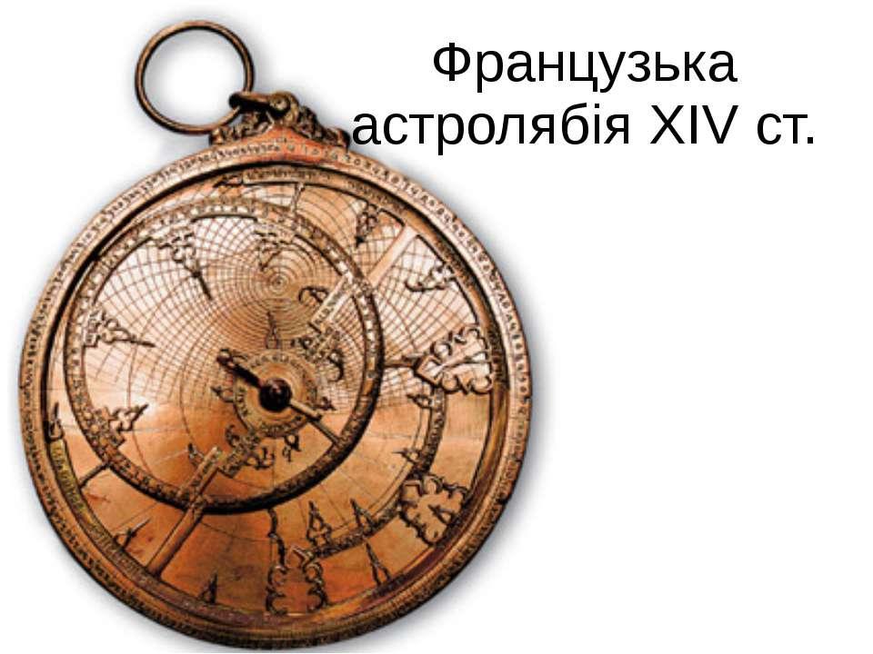 Французька астролябія XIV ст.