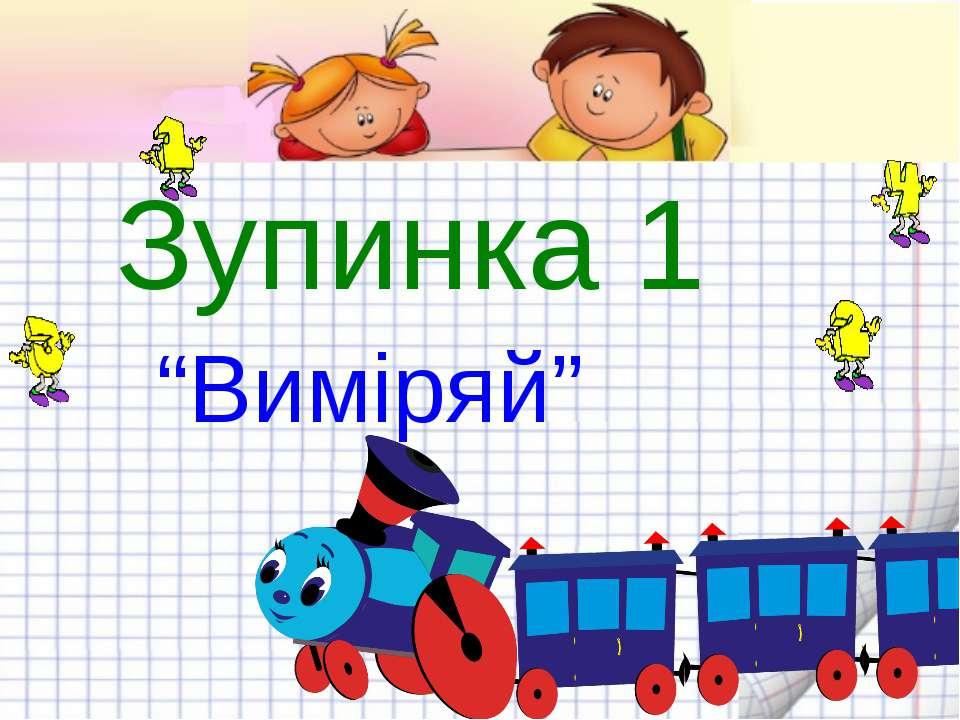 """Зупинка 1 """"Виміряй"""""""