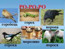 РО-РО-РО горобець горох ворона сорока порося морозиво