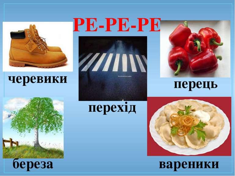 РЕ-РЕ-РЕ береза перехід черевики перець вареники