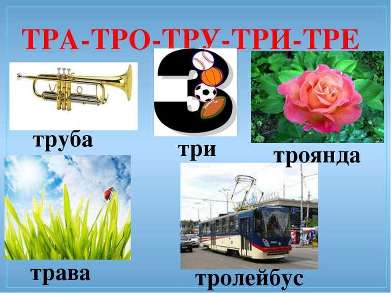 ТРА-ТРО-ТРУ-ТРИ-ТРЕ труба три трава троянда тролейбус