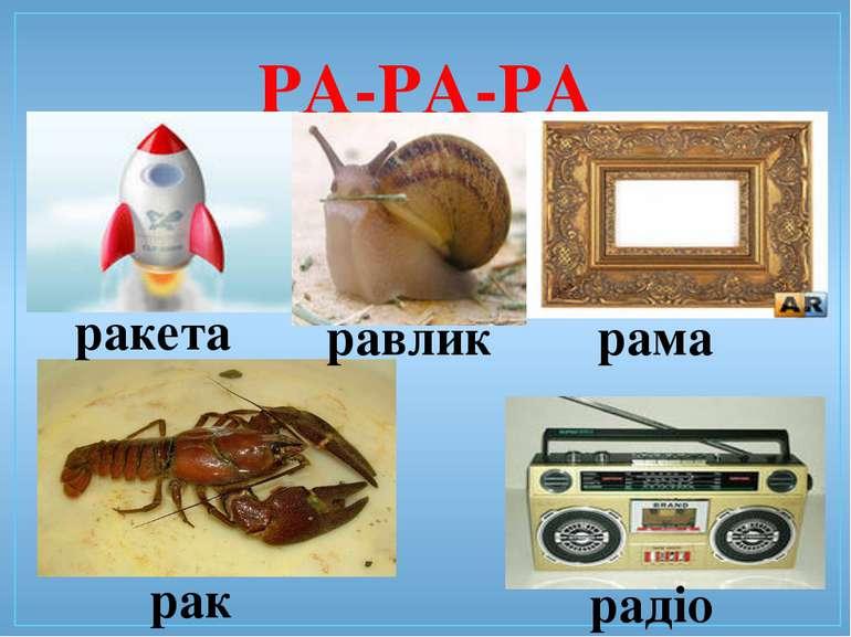 РА-РА-РА ракета рак равлик рама радіо