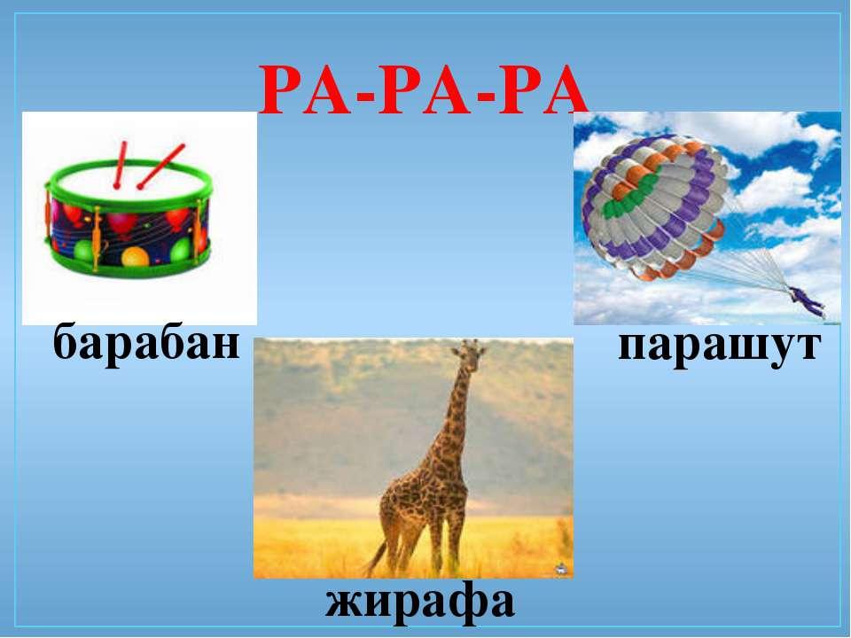 РА-РА-РА барабан жирафа парашут