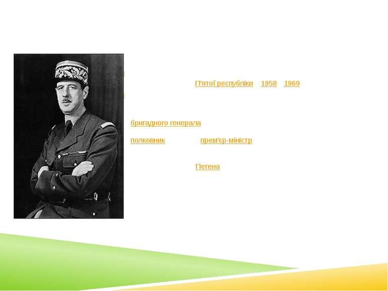 Шарль де голль Шарль Андре Жозе ф Марі де Голль — французький генерал, перши...