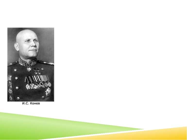 Конєв Іван Степанович Ко нєв Іва н Степа нович (28 грудня 1897 — 21 травня 19...