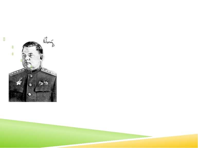 Ватутін Микола Федорович Вату тін Мико ла Фе дорович (16 грудня 1901— 15 квіт...