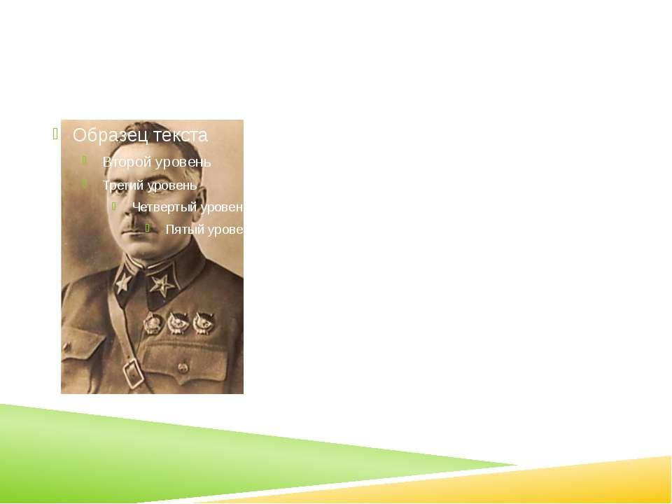 Ворошилов Климент Єфремович Клим Ворошилов (23 січня 1881 — 2 грудня 1969) — ...