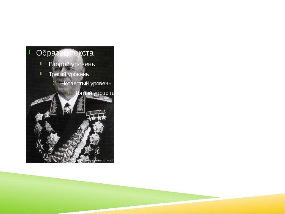 Жуков Георгій Костянтинович Жу ков Гео ргій Костянти нович (19 листопада 1896...