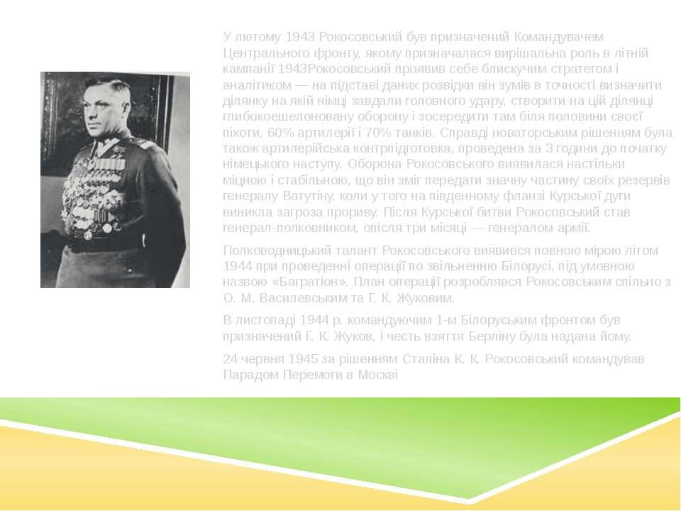 У лютому 1943 Рокосовський був призначений Командувачем Центрального фронту, ...