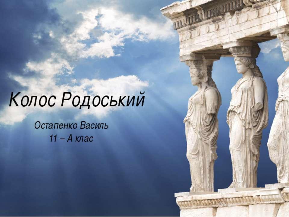 Колос Родоський Остапенко Василь 11 – А клас