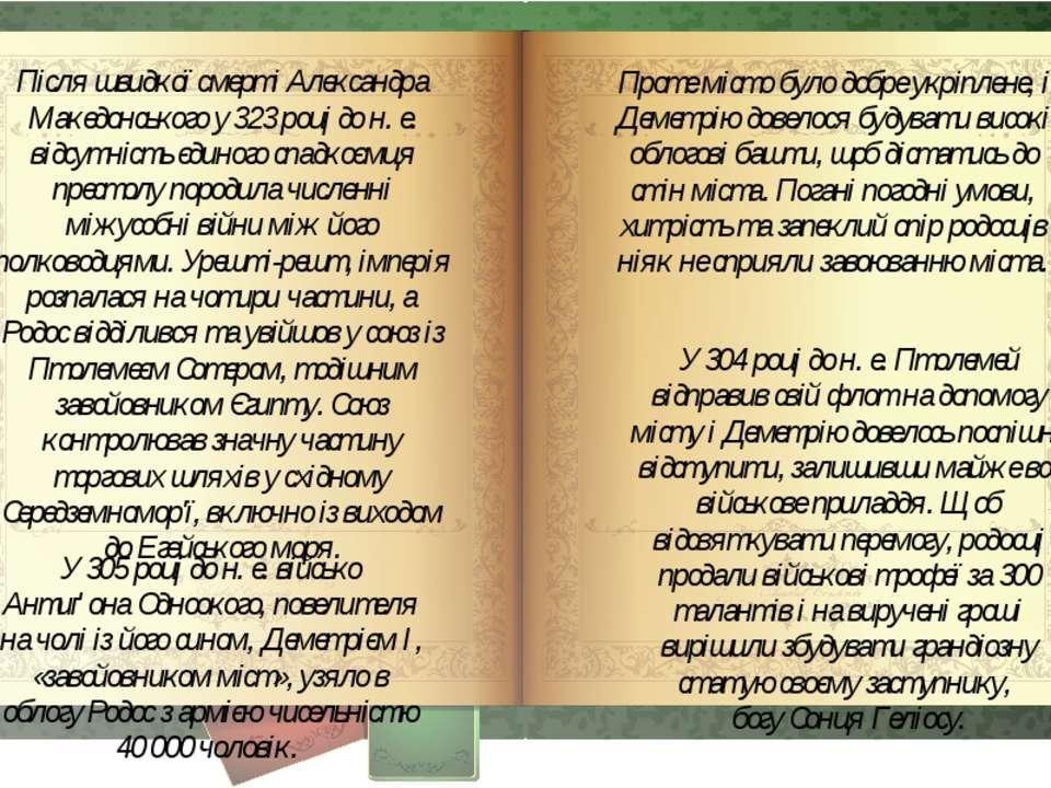 Після швидкої смерті Александра Македонського у 323 році до н. е. відсутність...