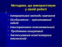 Методики, що використовую у своїй роботі Інтерактивні методи навчання Особист...