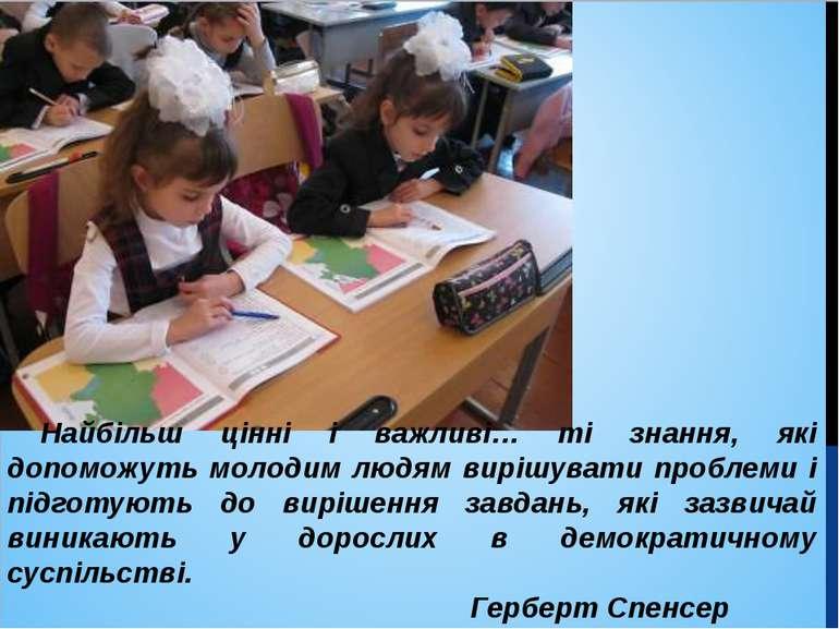 Найбільш цінні і важливі… ті знання, які допоможуть молодим людям вирішувати ...