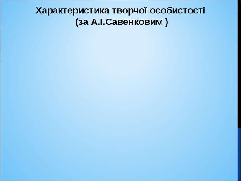 Характеристика творчої особистості (за А.І.Савенковим )
