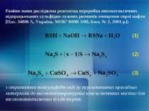Раніше нами досліджена реагентна переробка високотоксичних відпрацьованих сул...