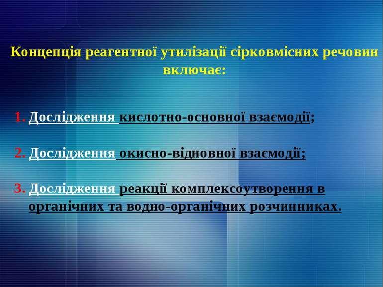 Концепція реагентної утилізації сірковмісних речовин включає: 1. Дослідження ...