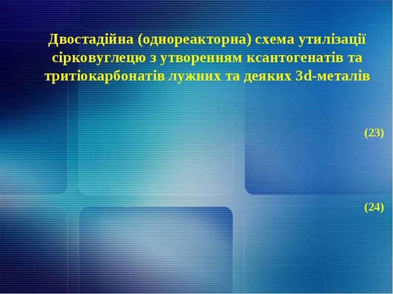 Двостадійна (однореакторна) схема утилізації сірковуглецю з утворенням ксанто...